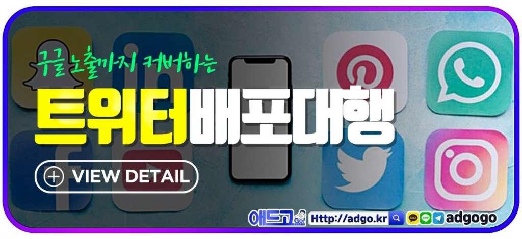 광고대행업체트위터배포대행