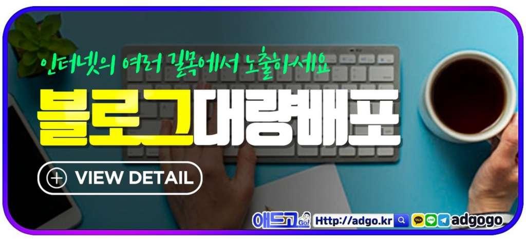 광고대행업체블로그배포