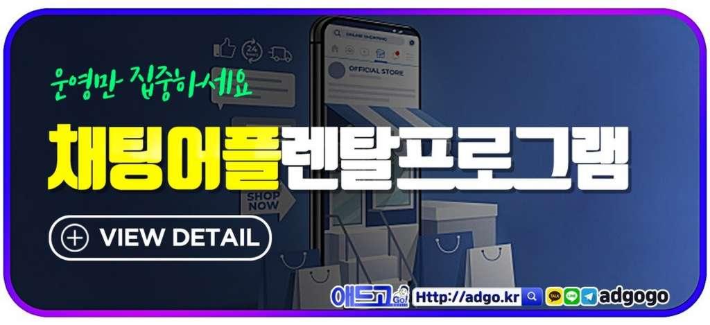 광고대행업체SNS운영대행